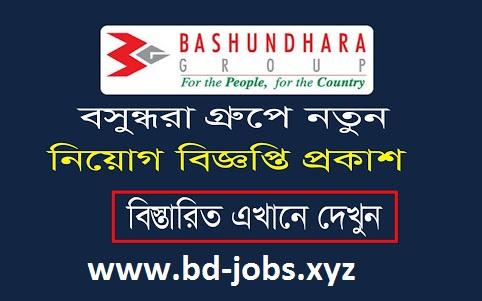 Bashundhara new job circular 2020|বসুন্ধারায় নতুন বিজ্ঞপ্তি প্রকাশ