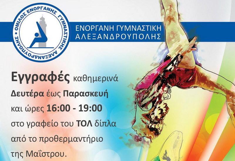 Έναρξη νέας αγωνιστικής χρονιάς για τον Όμιλο Ενόργανης Γυμναστικής Αλεξανδρούπολης
