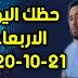 حظك اليوم الاربعاء 21-10-2020 -Daily Horoscope