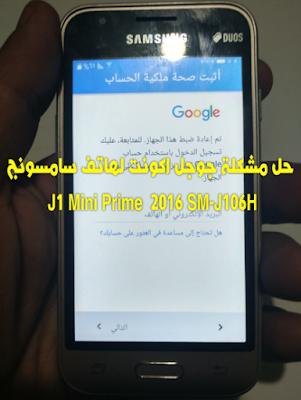 J1 Mini Prime 2016 SM-J106H FRP