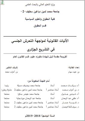 أطروحة دكتوراه: الآليات القانونية لمواجهة التحرش الجنسي في التشريع الجزائري PDF