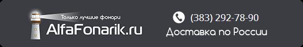 AlfaFonarik.ru