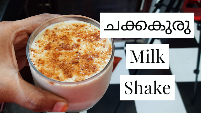ചക്കക്കുരു ,Shake,Healthy, juices,Chakkakuru Shake ,Jackfruit Seed, Juice,how to make,homemade,simple recipe,easy ,kunjaminas ,kitchen