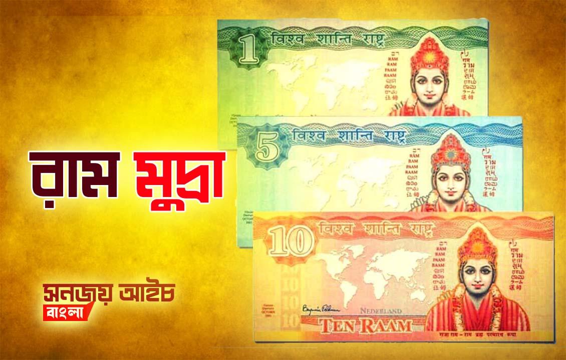 raam currency, রাম মুদ্রা, শ্রী রাম, রাম, রামের জন্মভূমি, রামের জন্ম তারিখ, রামরাজ্য