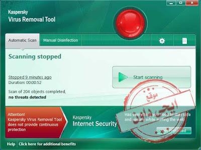 تحميل اداة حذف الفيروسات المجانية Kaspersky Virus Removal Tool 2020