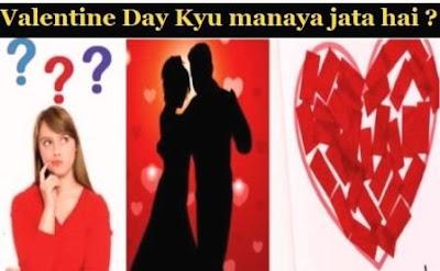 Valentine day kyu manaya jata hai