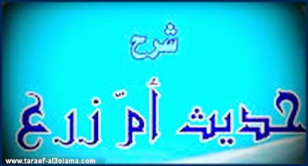 درر من حديث أم زرع-طرائف العلماء-www.taraef-al3olama.com