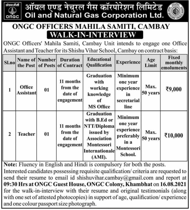 ONGC Recruitment 2021   Apply For Office Assistant and Teacher Posts 2021