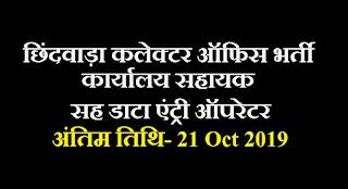 chhindwara collector office jobs