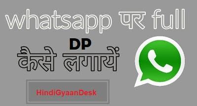 WhatsApp pe Bina Crop Kiye Profile Picture (DP) kaise Lagaye   WhatsApp Pe Full DP Kaise Lagaye