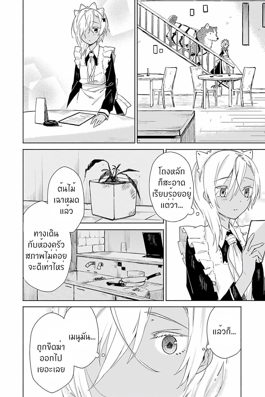 อ่านการ์ตูน Tabi to Gohan to Shuumatsu Sekai ตอนที่ 10 หน้าที่ 14