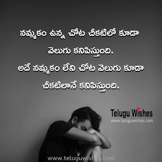 nammakam quotations telugu image download