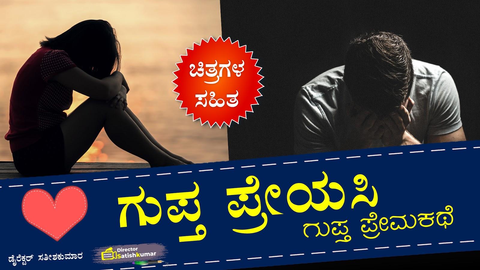 ಗುಪ್ತ ಪ್ರೇಯಸಿ : ಕನ್ನಡ  ಗುಪ್ತ ಪ್ರೇಮಕಥೆ Kannada Sad Love Story - ಕನ್ನಡ ಕಥೆ ಪುಸ್ತಕಗಳು - Kannada Story Books -  E Books Kannada - Kannada Books