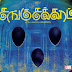 Sangu Sakkaram First Look get Good Audience Response