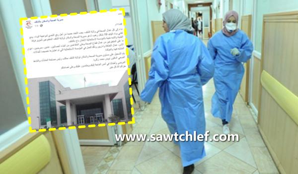 """مديرية الصحة بالشلف : """"الوباء يتفشى بشكل رهيب .. """""""
