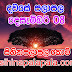 Lagna Palapala Ada Dawase  | ලග්න පලාපල | Sathiye Lagna Palapala 2020 | 2020-12-08