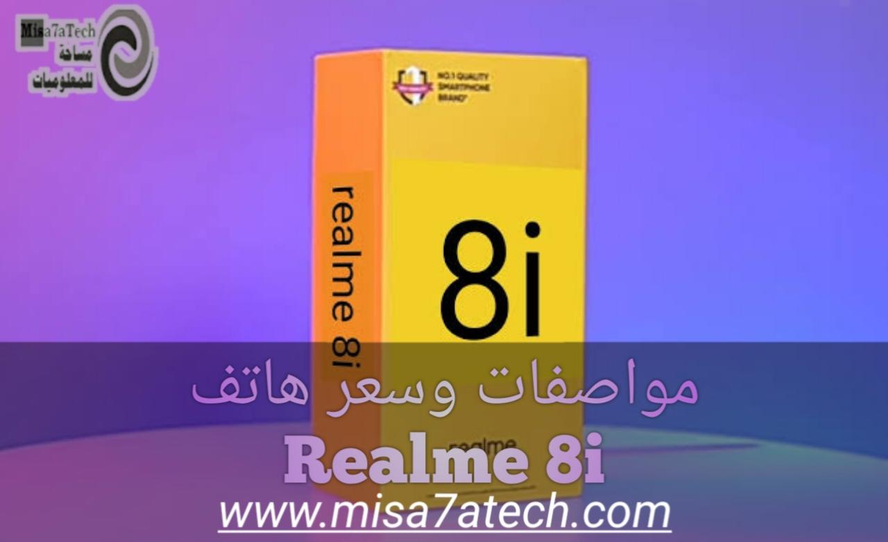 مواصفات وسعر هاتف Realme 8i   سعر ومواصفات Realme 8i.