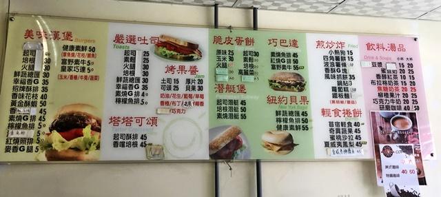漢堡大師蔬食早餐菜單~桃園素食早餐