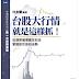 杜金龍-週期循環系列大書.