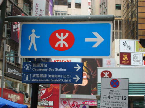 Hong Kong Subway Sign, Causeway Bay