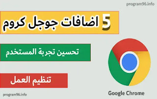 5 اضافات مفيدة جدا على متصفح جوجل كروم