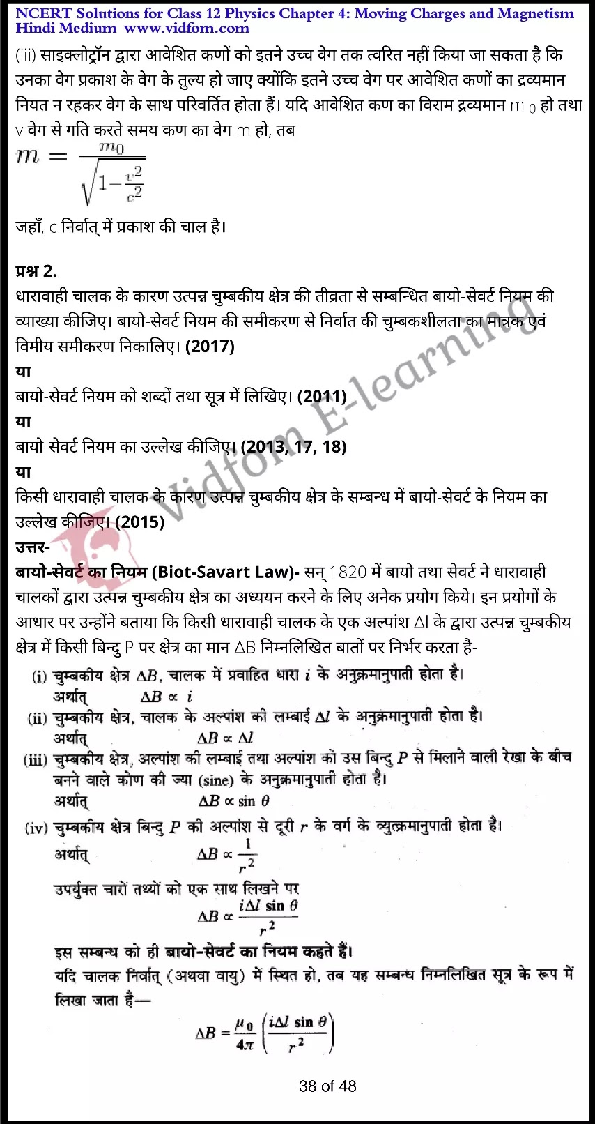 class 12 physics chapter 4 light hindi medium 38