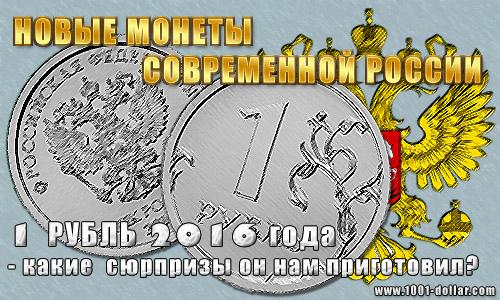 Монета 1 рубль 2016 года