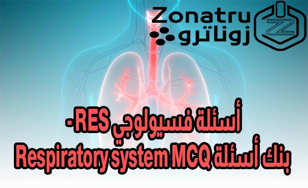أسئلة فسيولوجي RES - بنك أسئلة Respiratory system MCQ