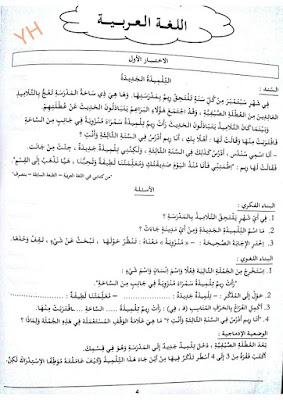 10 اختبارات نموذجية مع الحل في مادة اللغة العربية السنة الثالثة ابتدائي الجيل الثاني الفصل الثالث