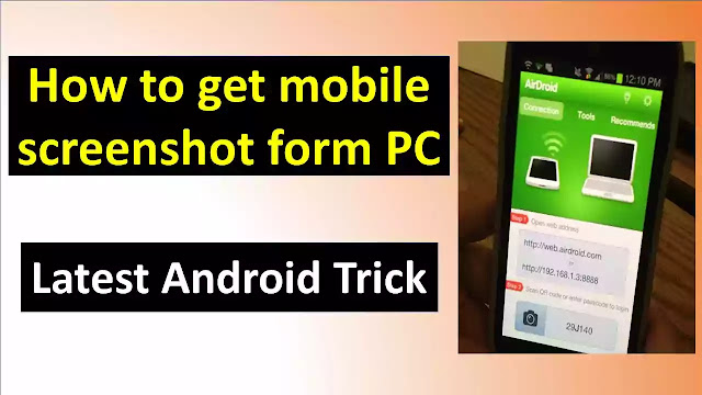 How To Get Mobile Screenshot From PC | Android Hidden Tricks