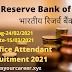 RBI Office Attendant Job 2021
