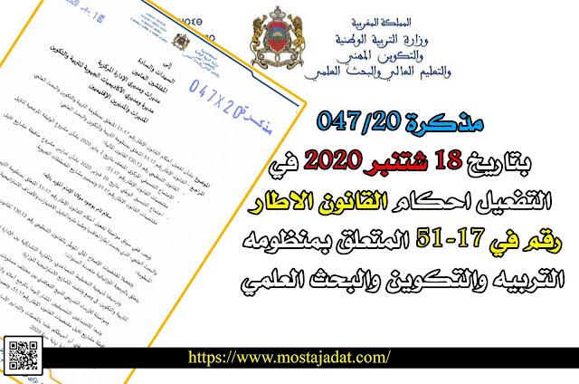 مذكرة 047/20 بتاريخ 18 شتنبر 2020 في التفعيل احكام القانون الاطار رقم في 17-51 المتعلق بمنظومه التربيه والتكوين والبحث العلمي.