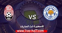 مشاهدة مباراة ليستر سيتي وزوريا لوغانسك بث مباشر بتاريخ 22-10-2020 الدوري الأوروبي