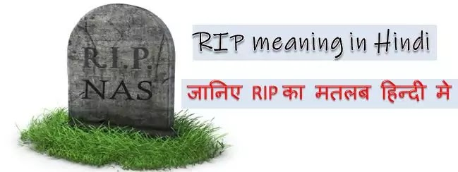 rip meaning,rip full form,rest in peace meaning in hindi,rip off meaning,rip ka full form,rest in peace meaning,rip full form in hindi,