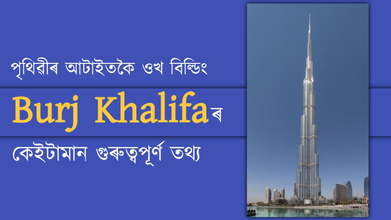 Amazing Facts about Burj Khalifa in Assamese Language