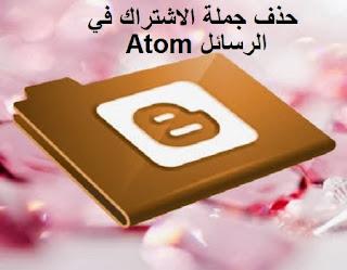 اسهل طريقة لحذف عبارة الرسائل Atom