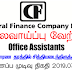 Vacancy In Central Finance Company PLC  Post Of - Office Assistant
