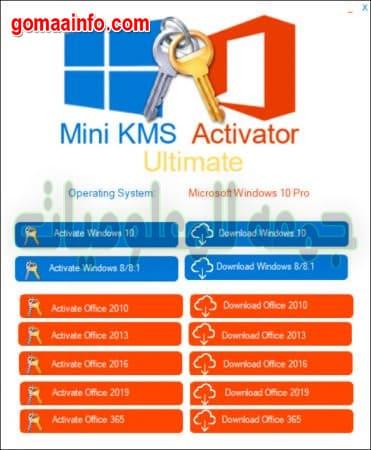 تحميل أداة تفعيل الويندوز والأوفيس  Windows and Office Mini KMS Activator Ultimate 2.1