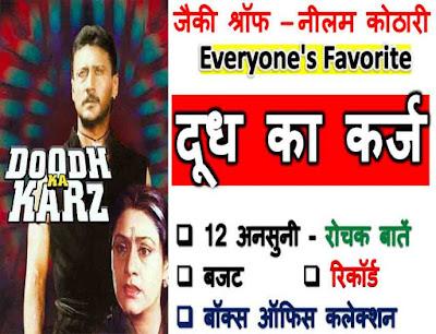 Doodh Ka Karz Movie Trivia In Hindi