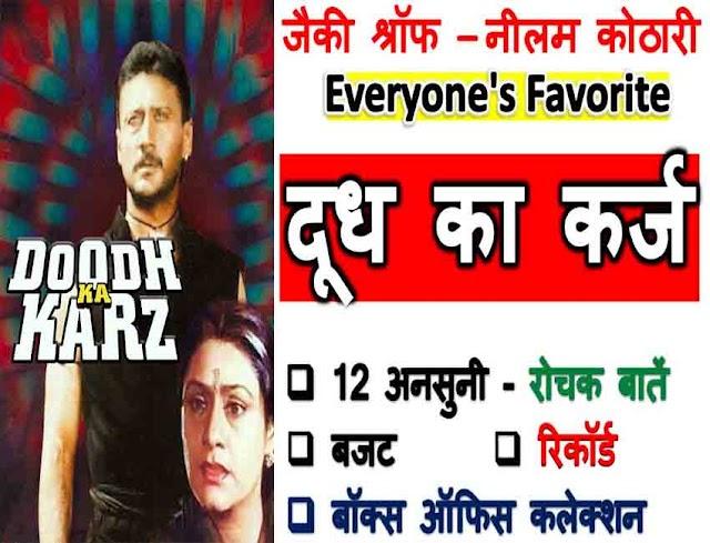 Doodh Ka Karz Movie Unknown Facts In Hindi: दूध का कर्ज फिल्म से जुड़ी 12 अनसुनी और रोचक बातें