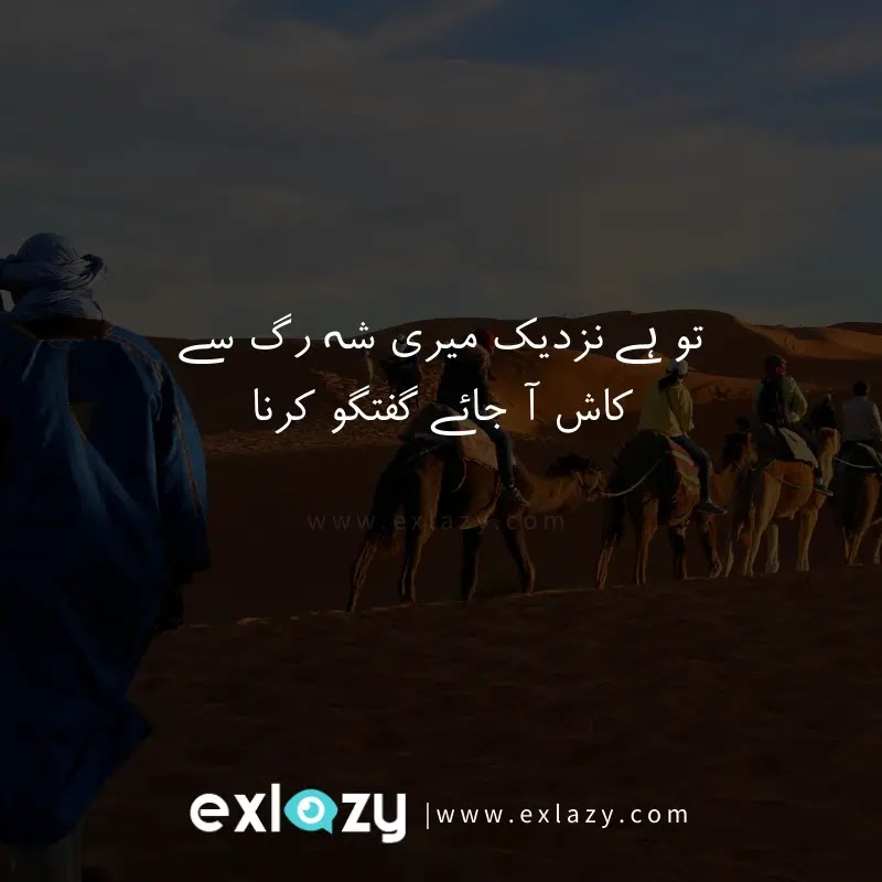 Urdu Poetry Status for Whatsapp