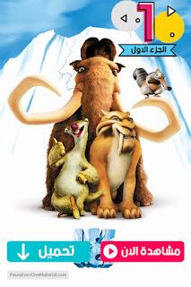 مشاهدة وتحميل فيلم العصر الجليدي الجزء الاول Ice Age 2002 مترجم عربي