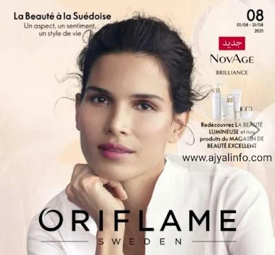 Catalogue oriflame