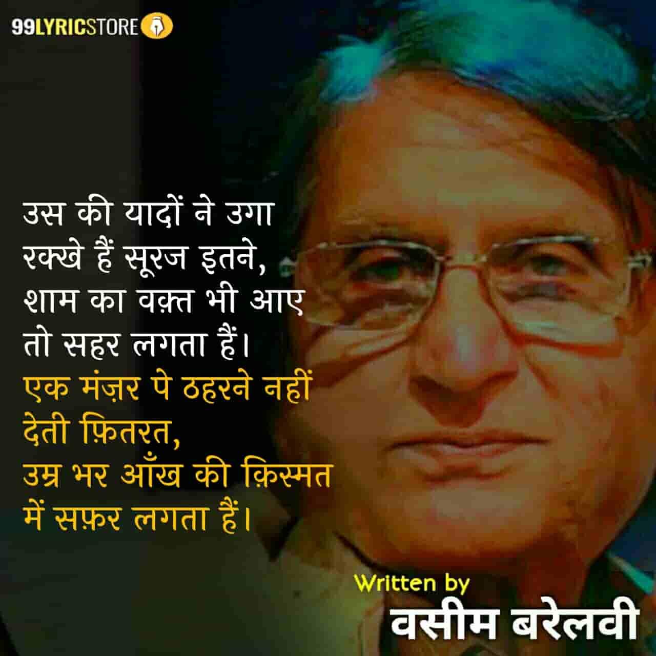 This beautiful Ghazal 'Chaand Ka Khwab Ujalon Ki Nazar Lagta Hain' has written by Waseem Barelvi.