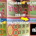 มาแล้ว...เลขเด็ดงวดนี้ 3ตัวตรงๆ หวยซอง เลขตารางเรียงเบอร์ ขวัญใจรวยไว งวดวันที่1/12/62