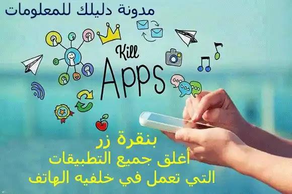 تحميل برنامج kill apps pro لاغلاق التطبيقات وتوفير البطارية النسخة المدفوعة مجانا للاندرويد