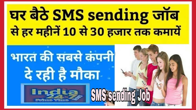 घर बैठे sms जॉब 2020 student part time job at home