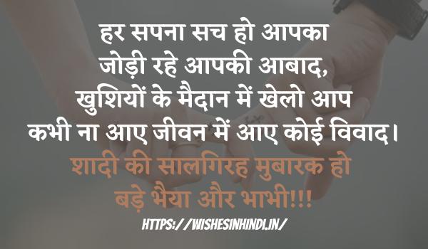 Marriage Anniversary Wishes In Hindi for Bhaiya and Bhabhi