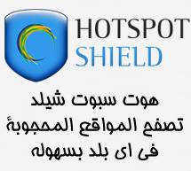 تثبيت وتحميل برنامج هوت سبوت شيلد Hotspot Shield للكمبيوتر والاندرويد اخر اصدار برابط مباشر 2021