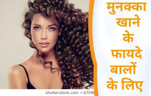 मुनक्का और दूध के फायदे, मुनक्का खाने के फायदे बालों के लिए